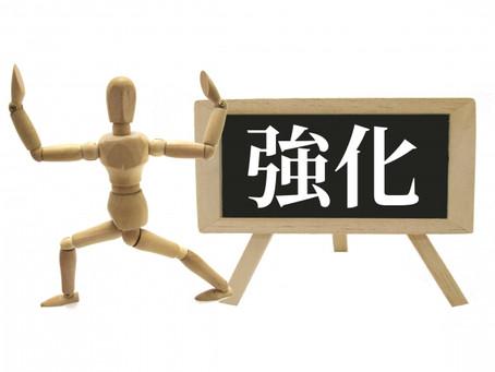 《秋田県》2021年8月20日(金)開催!【組織力強化のための管理】