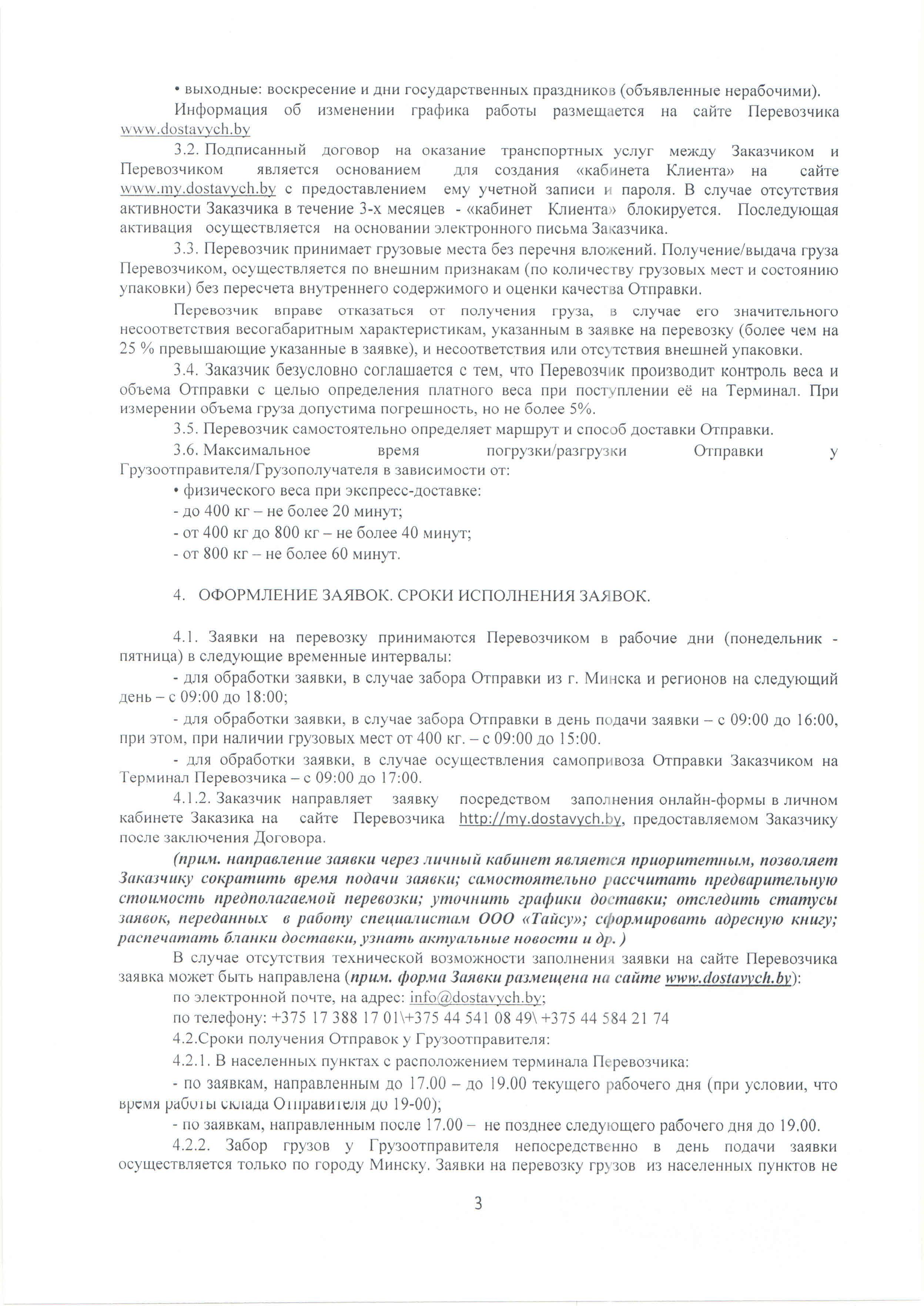 13.09.2018 Регламент_Страница_3