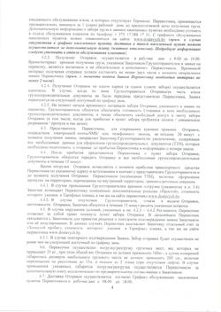 13.09.2018 Регламент_Страница_4
