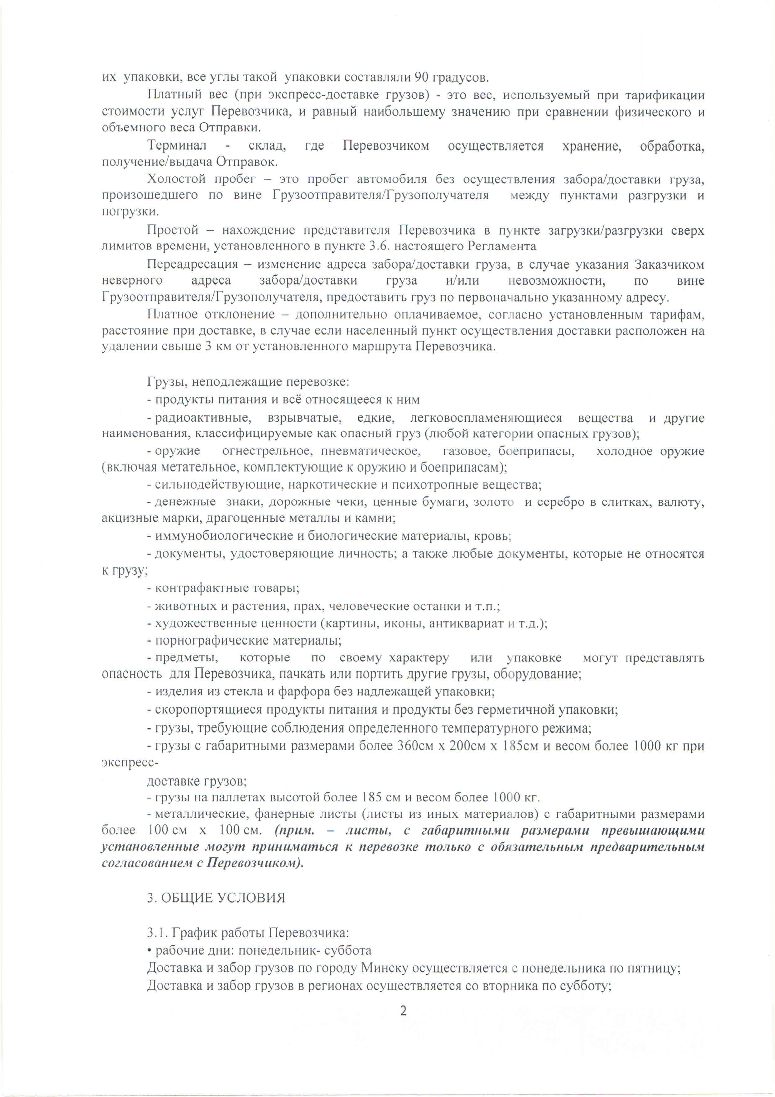 13.09.2018 Регламент_Страница_2