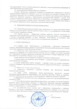 13.09.2018 Регламент_Страница_8