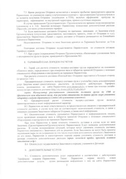 13.09.2018 Регламент_Страница_7