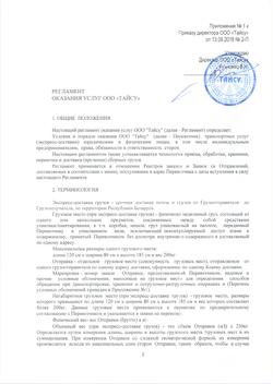 13.09.2018 Регламент_Страница_1