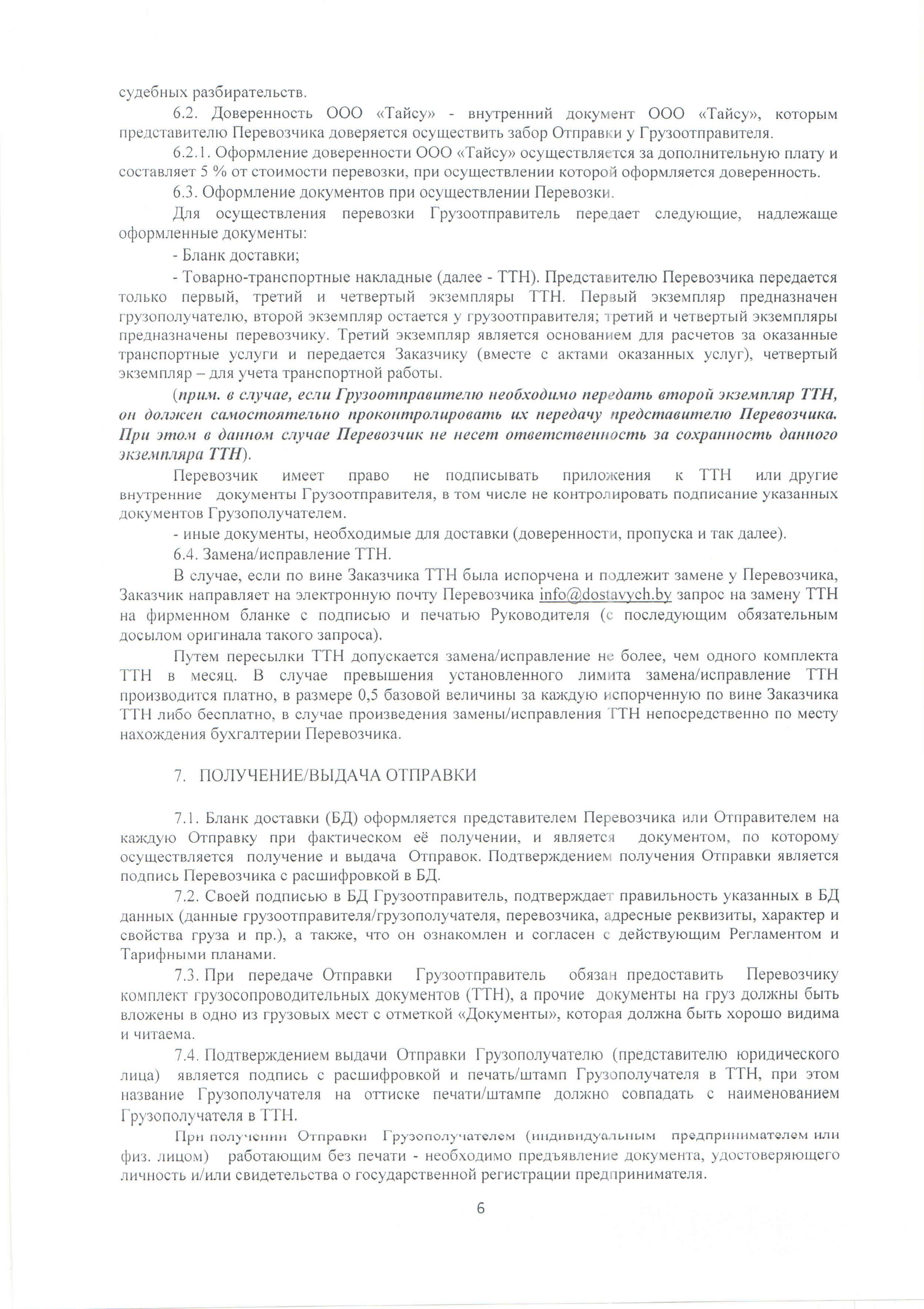 13.09.2018 Регламент_Страница_6