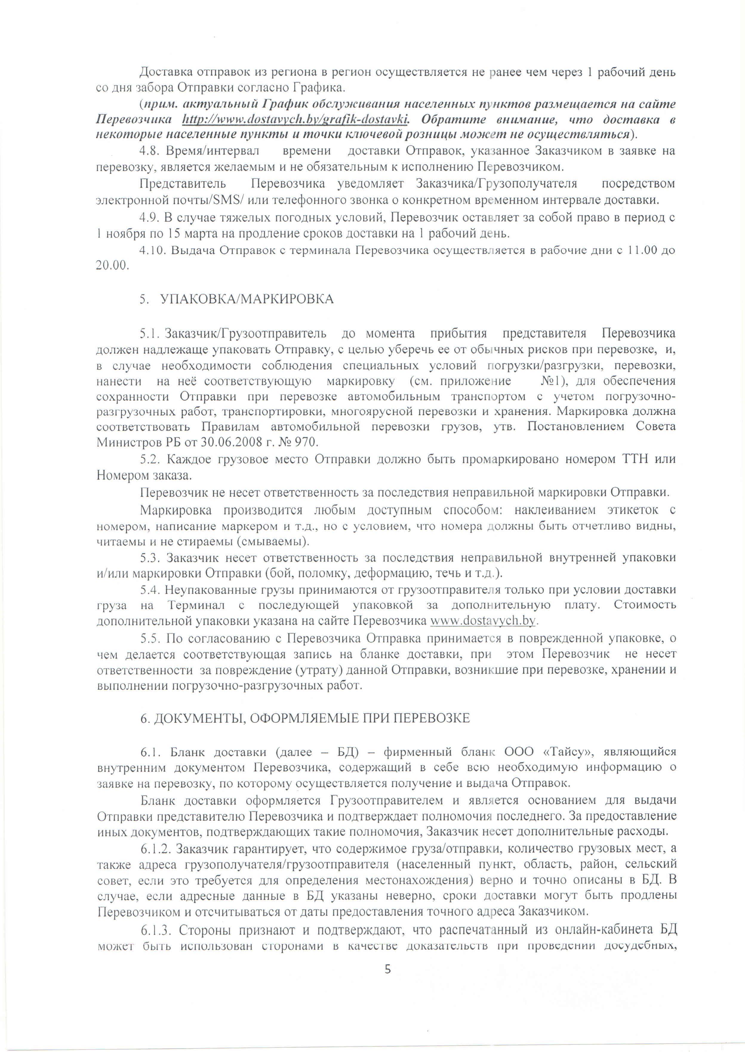 13.09.2018 Регламент_Страница_5