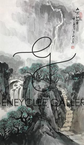 郑震 Zheng Zhen, 43.5cm x 69cm