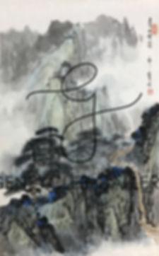 郑震 Zheng Zhen, 43.3cm x 66cm