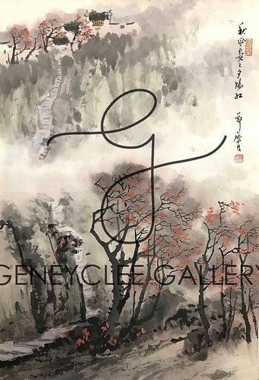 郑震 Zheng Zhen, 43cm x 65.5cm