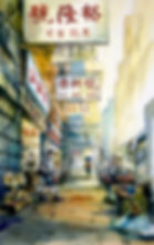 Seafood Street 海味街, 2018, Watercolour on paper, 38x56cm