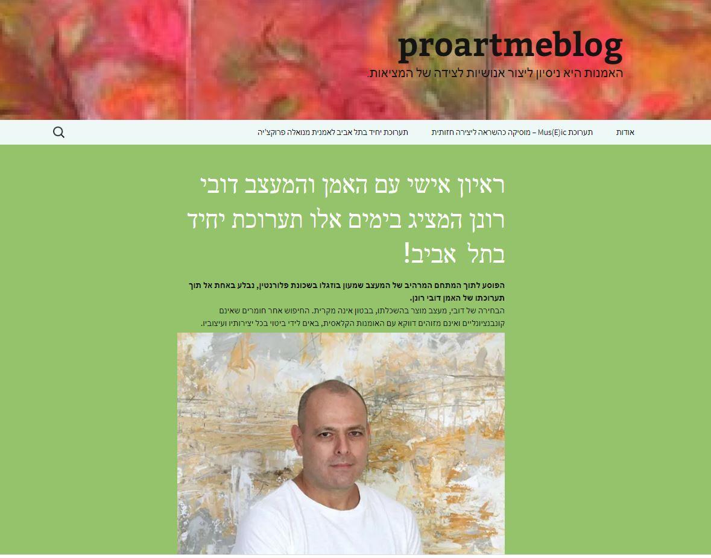 Proartmeblog
