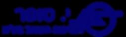 לוגו חדש עברית.png