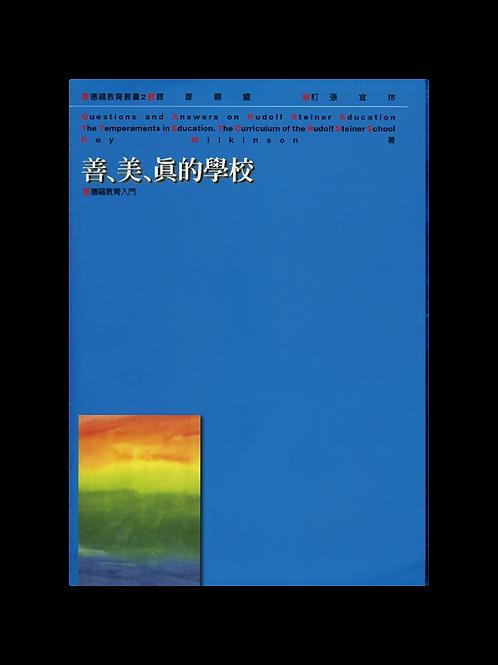 copy of 教育的藝術 :華德福教育入門書
