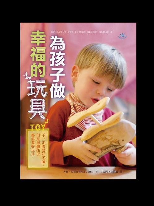 為孩子作幸福的玩具