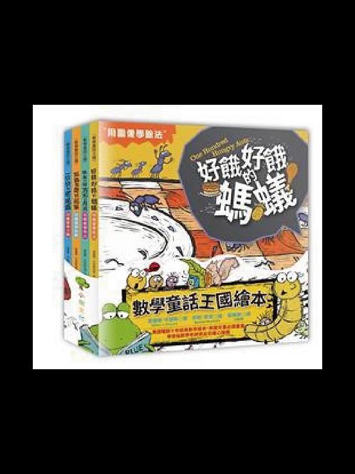 數學童話王國套書 (4冊合售) 數學童話王國:好餓好餓的螞蟻/我有一個方形的月亮/瓢蟲喬喬好孤單/一公分的毛毛蟲