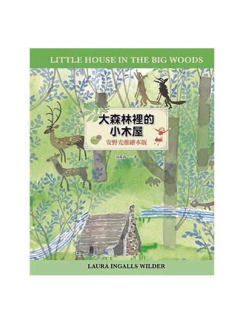大森林裡的小木屋