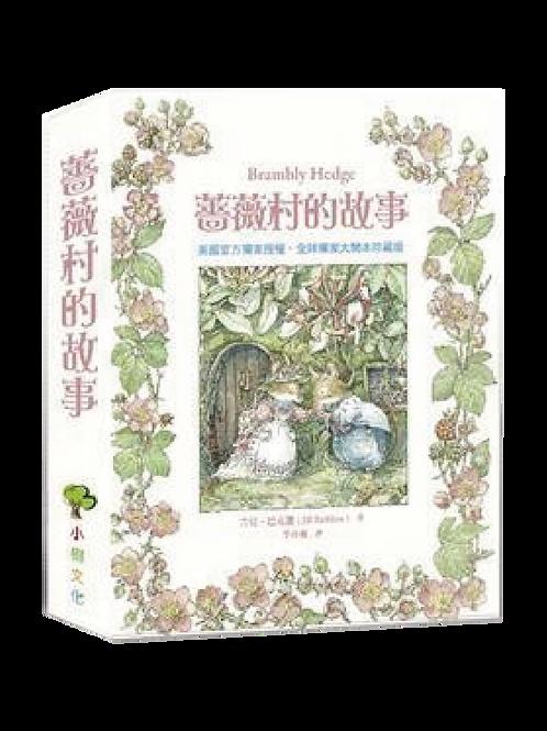 薔薇村的故事 (4冊合售)春天的生日派對/浪漫的仲夏婚禮/秋林裡 的大冒險/飄雪的冬季舞會
