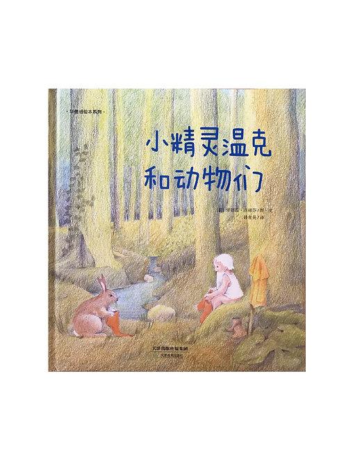 小精靈溫克和動物們(簡體書)