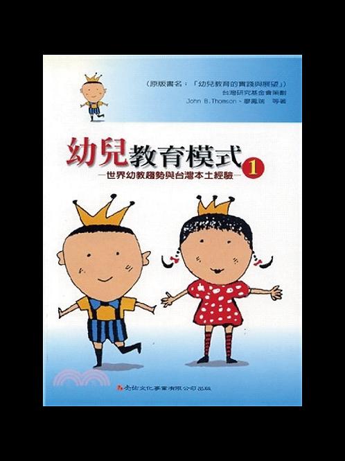 幼兒教育模式(1): 世界幼教趨勢與臺灣本土經驗