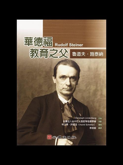 華德福教育之父:魯道夫.施泰納