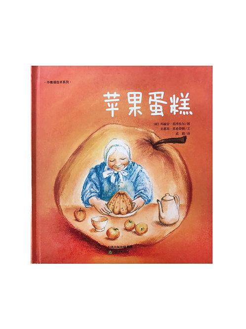 蘋果蛋糕(簡體書)