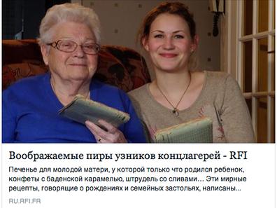 Interview RFI par Guelia Pevzner