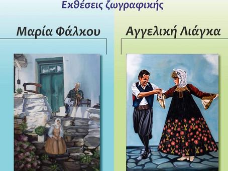 Έκθεση ζωγραφικής στη σκόπελο από ντόπιες ζωγράφους //Local skopelos artists painting exhibition