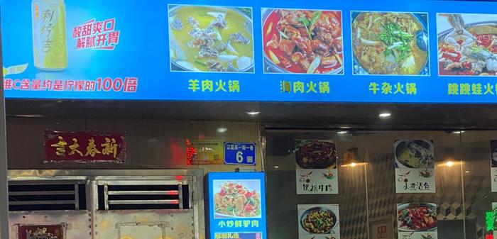 067 - Dog Meat Restaurant Guangzhou by J