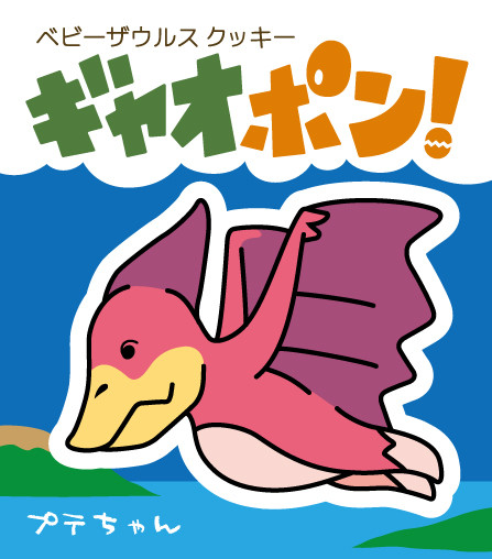 ステッカー(ギャオポン!プテちゃん).jpg