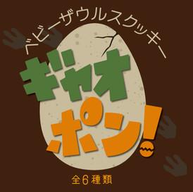 ギャオポン!(ロゴ)