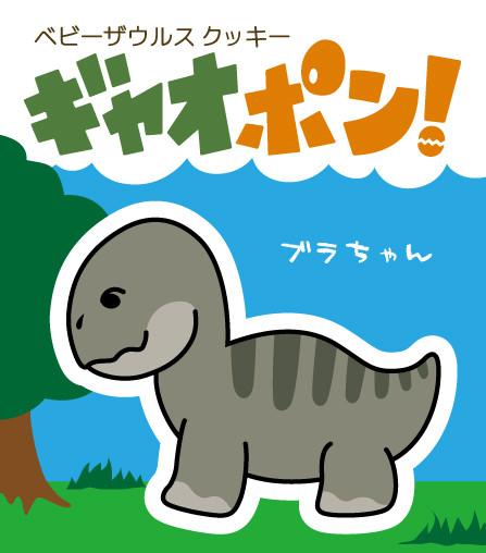 ステッカー(ギャオポン!ブラちゃん).jpg