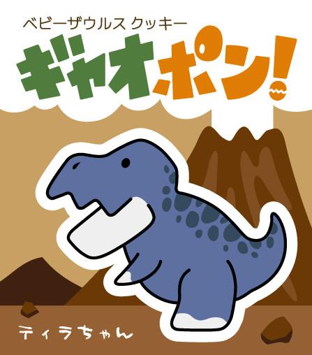 ステッカー(ギャオポン!ティラちゃん).jpg
