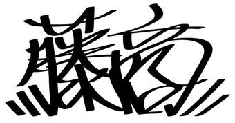 ストリートロゴ14.jpg