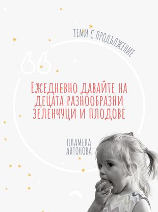 Kои са полезните витамини за децата?   Пламена Антонова