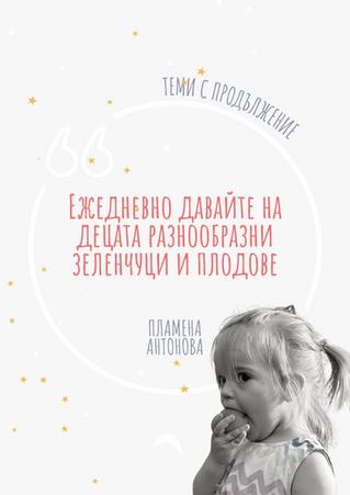 Kои са полезните витамини за децата? | Пламена Антонова
