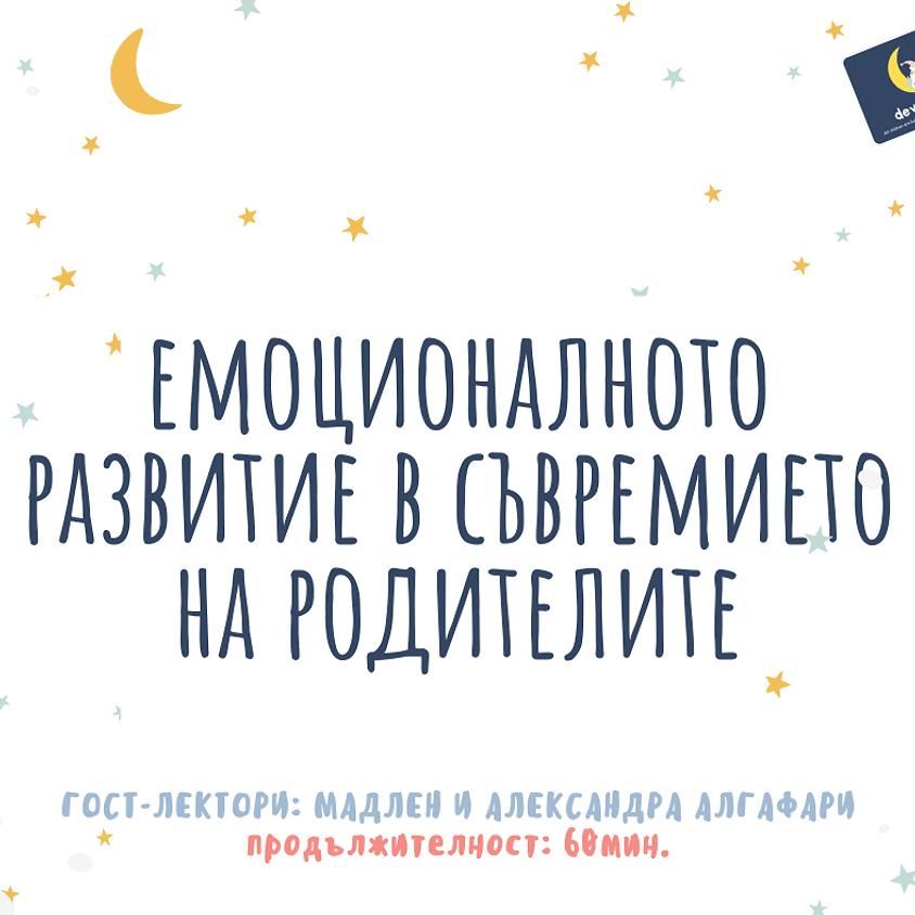 Уебинар: Емоционалната интелигентност в съвремието на един родител