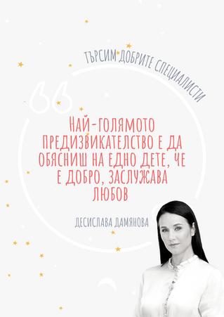 Търсим добрите специалисти - Десислава Дамянова и нейната история
