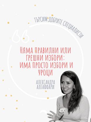 Търсим добрите специалисти - Александра Алгафари и нейната история