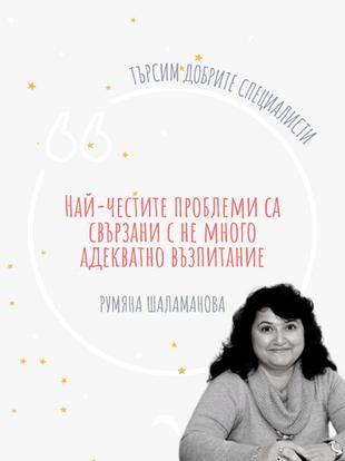 Търсим добрите специалисти - Румяна Шаламанова и нейната история