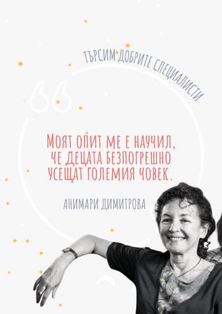 Търсим добрите специалисти - Анимари Димитрова и нейната история