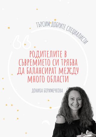 Търсим добрите специалисти - Доника Боримечкова и нейната история