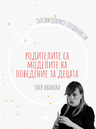 Търсим добрите специалисти - Таня Иванова и нейната история