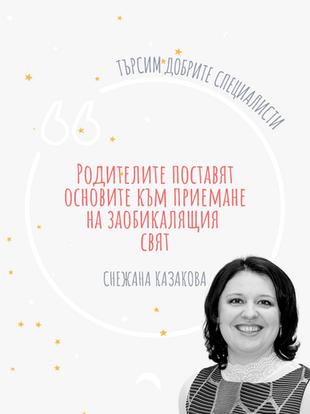 Търсим добрите специалисти - Снежана Казакова и нейната история