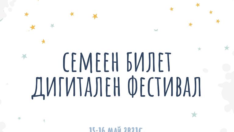 Семеен билет   Дигитален фестивал