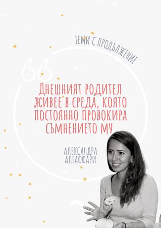 Как се поправят родителските грешки? | Александра Алгафари