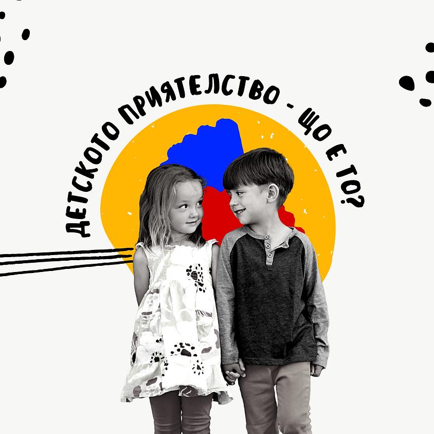 Детското приятелство: момичета и момчета