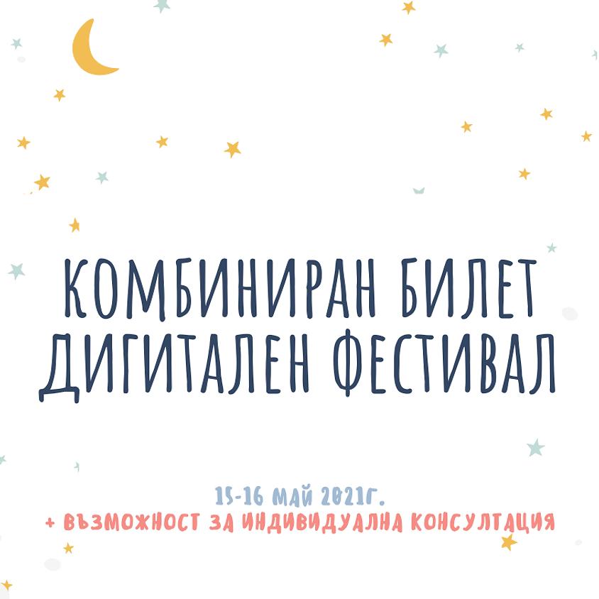 Комбиниран билет   Дигитален фестивал
