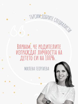 Търсим добрите специалисти - Доц. д-р Милена Георгиева и нейната история