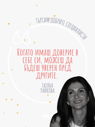 Търсим добрите специалисти - Татяна Райкова и нейната история