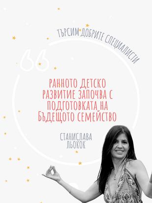 Търсим добрите специалисти - Станислава Льокок и нейната история