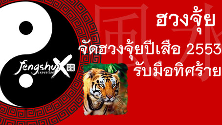 จัดฮวงจุ้ยปีเสือ 2553 รับมือทิศร้าย